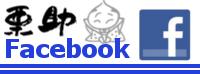 栗助facebook
